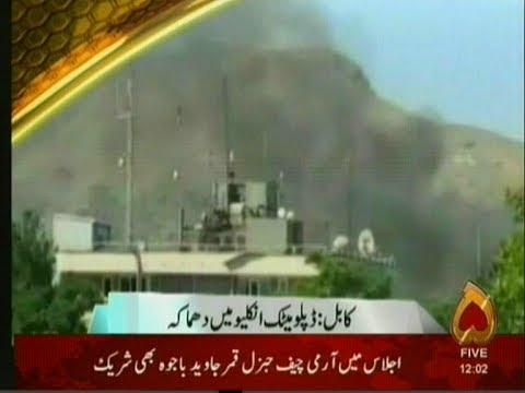 کابل میں ڈپلومیٹک انکلیو میں دھماکے، 50افراد جاں بحق