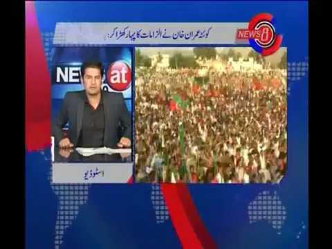 عمران خان نے الزامات کا پہاڑ کھڑا کر دیا