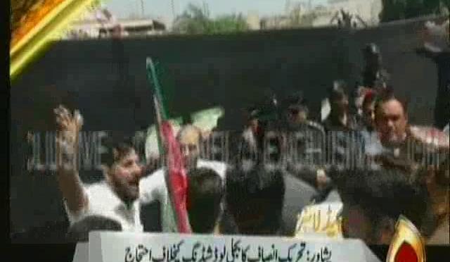 تحریک انصاف کا بجلی لوڈشیڈنگ کیخلاف احتجاج