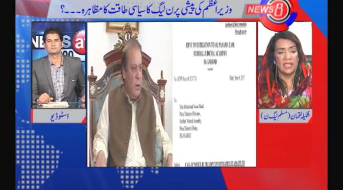 وزیر اعظم کی پیشی پر ن لیگ کا سیاسی طاقت کا مظاہرہ۔۔۔۔؟