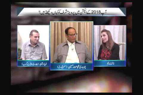 ضیا شاہد کے ساتھ پروگرام میں چوہدری شجاعت حسین کی خصوصی گفتگو
