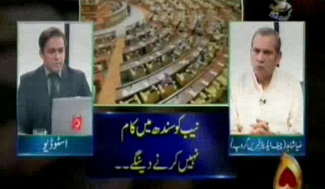 سندھ کابینہ کا صوبہ میں نیب کو روکنا وفاق کیخلاف بغاوت