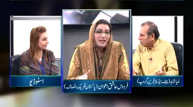 پاکستان پیپلز پارٹی چھوڑنے کی وجوہات کیا تھیں ؟؟؟ رہنما تحریک انصاف نے راز سے پردہ اٹھا دیا