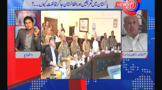 پاکستان میں تعریفیں اور افغانستان جاکر مخالفت کیوں؟؟؟