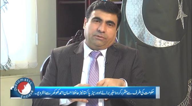 ڈپلومیٹک انکلیو  پروگرام میں اوورسیز پاکستانی حافظ احسان احمد کھوکھر کی خصوصی گفتگو