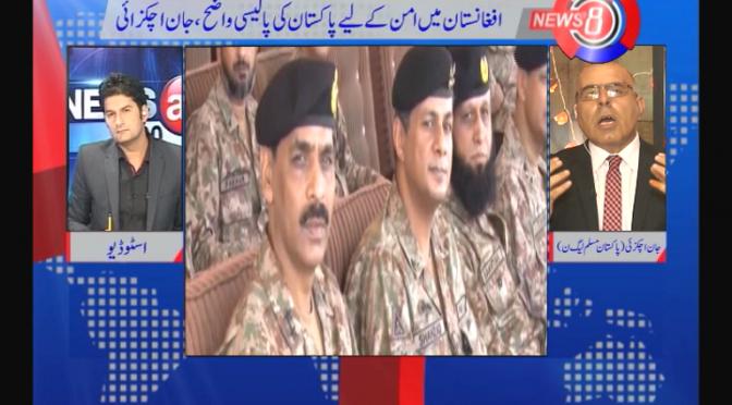 کیاافغانستان میں امن کیلئے پاکستان کی پالیسی واضح ہے؟؟؟