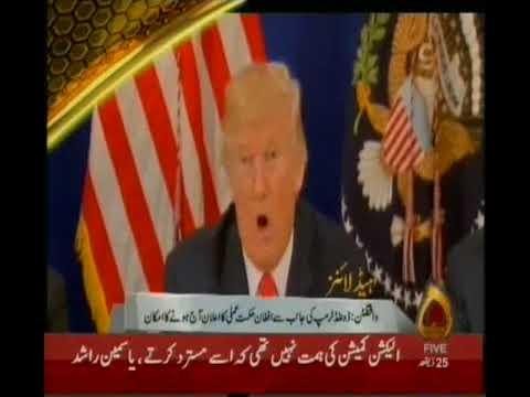 ڈونلڈ ٹرمپ کی جانب سے افغان حکمت عملی کا اعلان آج ہونے کا امکان