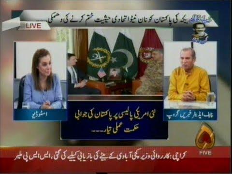 نئی امریکی پالیسی پر پاکستان کی جوابی حکمت عملی تیار ۔۔۔
