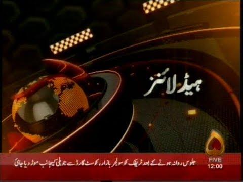 چینل فائیو نیوز ہیڈ لائنز 12PM مورخہ30.09.2017۔۔۔۔۔۔۔۔۔۔