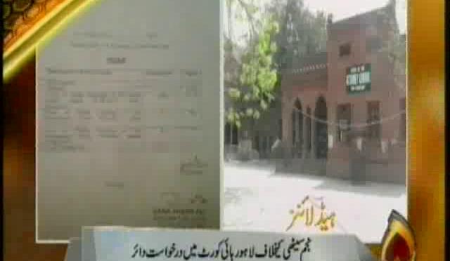 نجم سیٹھی کیخلاف لاہور ہائیکورٹ میں درخواست دائر