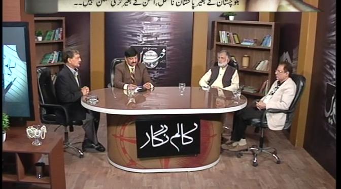 فوج اور عوام کی قربانیوں سے بلوچستان کے حالات میں بہتری آئی ،قلمکاروں کا اظہار خیال
