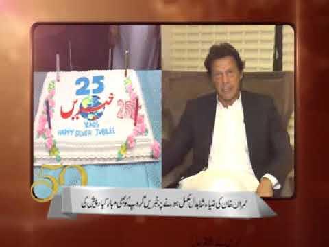 عمران خان کی ضیا شاہد کے 50سالہ صحافتی کیرئیر مکمل ہونے پر مبارکباد