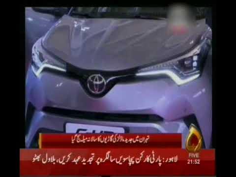 تہران میں جدید ماڈلزکی گاڑیوں کا سالانہ میلہ سج گیا