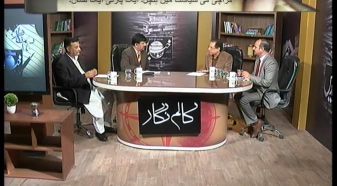 کراچی کی سیاست میں ہلچل۔۔ایک پارٹی ایک نشان