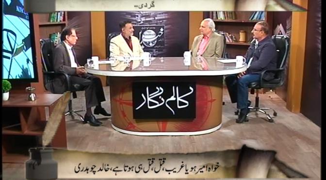 عالمی طاقتیں بلوچستان میں اپنا کھیل کھیلناچاہتی ہیں:کالم نگاروں کا تجزیہ