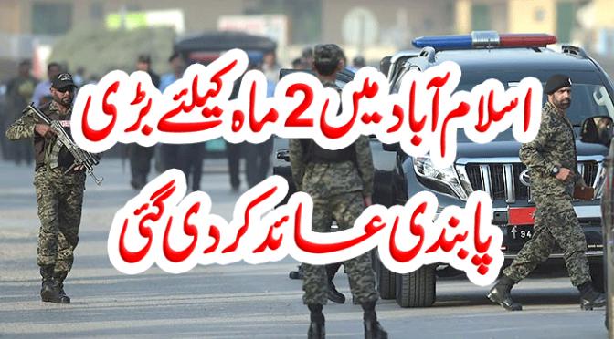 اسلام آباد میں2ماہ کیلئے بڑی پابندی عائد کر دی گئی