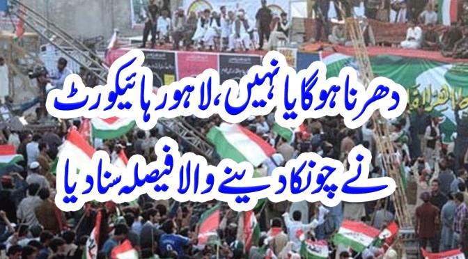 دھرنا ہو گا یا نہیں ،لاہور ہائیکورٹ نے چونکا دینے والا فیصلہ سنا دیا