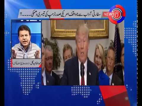 پاکستان پر بڑھتا امریکی دباﺅ۔۔وجہ سی پیک یا کچھ اور۔۔؟؟