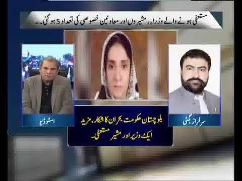بلوچستان حکومت بحران کا شکار ،مزید ایک وزیر اور مشیر مستعفی۔۔