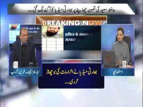 حافظ سعید کی تصویر چھاپنے پر بھارتی میڈیا کو آگ لگ گئی۔۔
