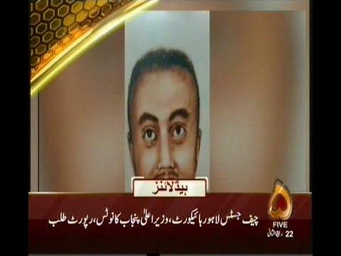 پولیس کی جانب سے مبینہ ملزم کا خاکہ جاری