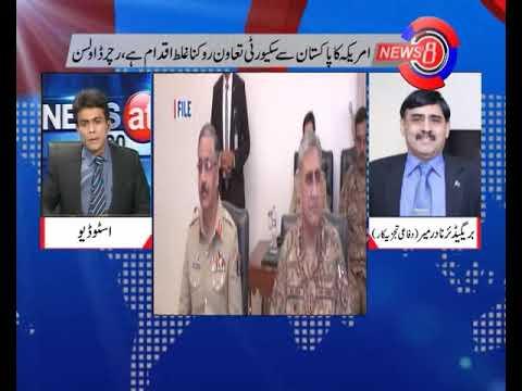 امریکہ کی جانب سے فوجی امداد معطل ہونے کے بعد پاکستان کا رد عمل؟؟؟