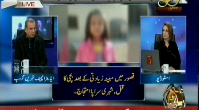 معصوم زینب کا وحشیانہ قتل ۔۔۔ضیا شاہد کے پروگرام میں حقیقت پر مبنی انکشافات نے کئی راز افشاں کر دئیے