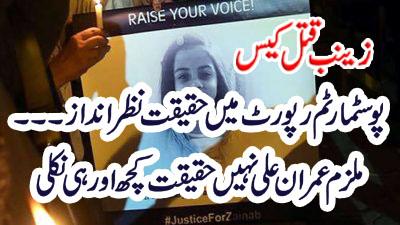 زینب قتل کیس ،پوسٹمارٹم رپورٹ میں حقیقت نظر انداز ۔۔۔ ملزم عمران علی نہیں حقیقت کچھ اور ہی نکلی