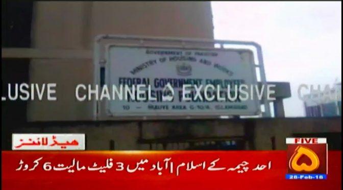 احدچیمہ کے اسلام آباد میں 3فلیٹ مالیت 6 کروڑ