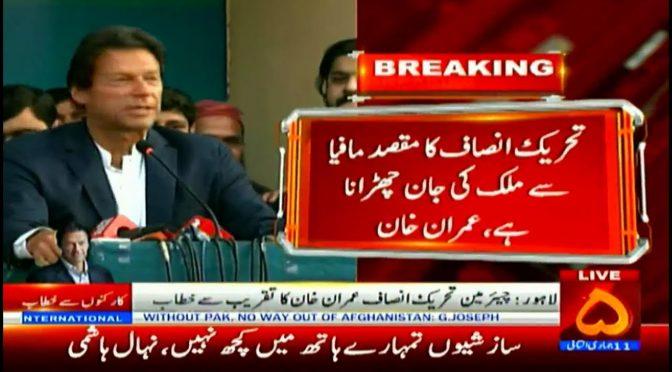 تحر یک انصاف کا مقصد ما فیا سے ملک کی جا ن چھڑانا ہے، عمران خان