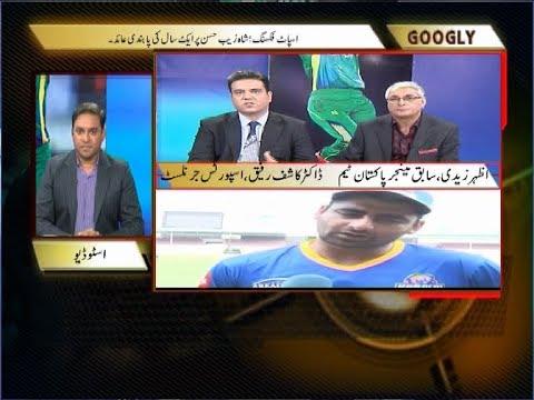 اسپارٹ فکسنگ  شاہ زیب حسن پر ایک سال کی پابندی عائد