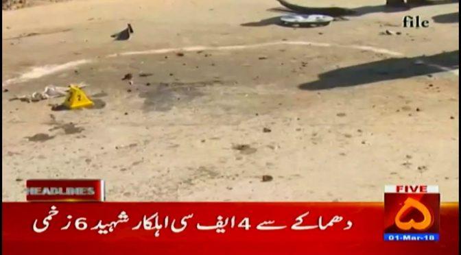 دھماکے سے 4 ایف سی اہلکار شہید 6زخمی