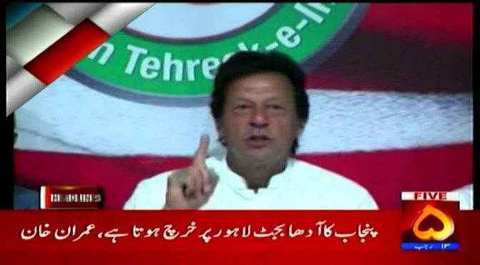پنجاب کا آدھا بجٹ لاہور پر خرچ ہوتا ہے، عمران خان
