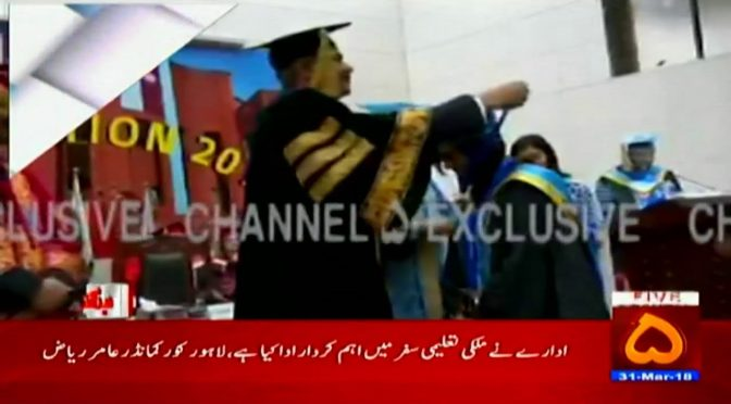 ادارے نے ملکی تعلیمی سفر میں اہم کر دار ادا کیا ہے، لاہورکور کما نڈر عامرریاض