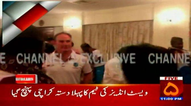 ویسٹ انڈیز کی ٹیم کا پہلا دستہ کراچی پہنچ گیا