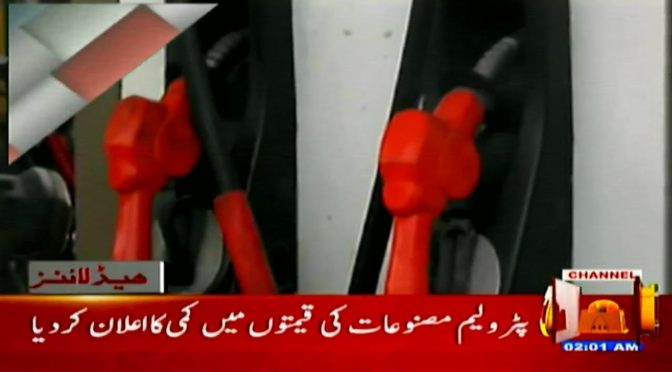 پڑولیم مصنوعات کی قیمتوں میں کمی کا اعلان کر دیا