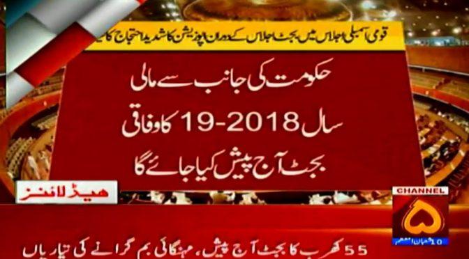 حکومت کی جانب سے مالی سال 2018-19کا وفاقی بجٹ پیش کیا جائے گا