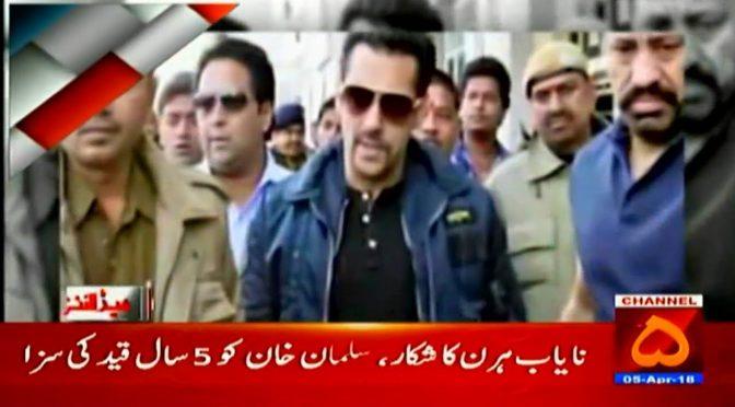 نیاب ہرن کا شکار، سلمان خان کو 5 سال قید کی سزا