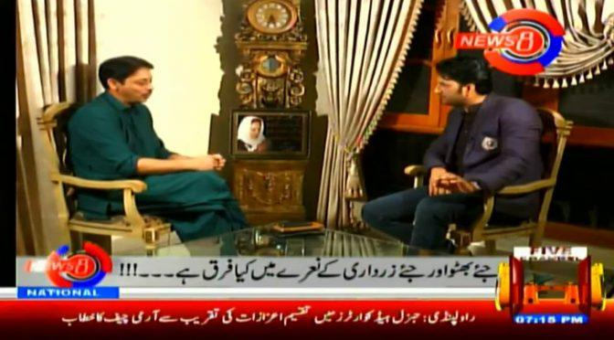 سیاست، عدالت ،صحافت سے ناراض  پیپلز پارٹی سے عشق کر نیوالے اور آئندہ انتخابات میں  صوبہ سندھ کی قسمت کا حال بتانے والے  فیصل رضا عابدی کی نیوز ایٹ 8میں خصوصی گفتگو