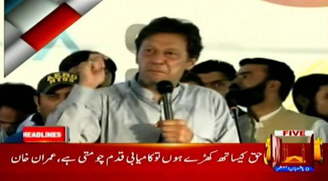 حق کیساتھ کھڑے ہوں تو کامیابی قدم چومتی ہے ،عمران خان