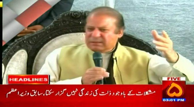 مشکلات کے باوجودذلت کی زندگی نہیں گزار سکتا،سابق وزیر اعظم