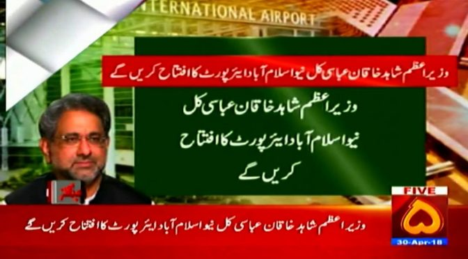وزیراعظم شاہد خاقان عباسی کل نیو اسلام آباد ایئر پورٹ کا افتاح کر یں گے