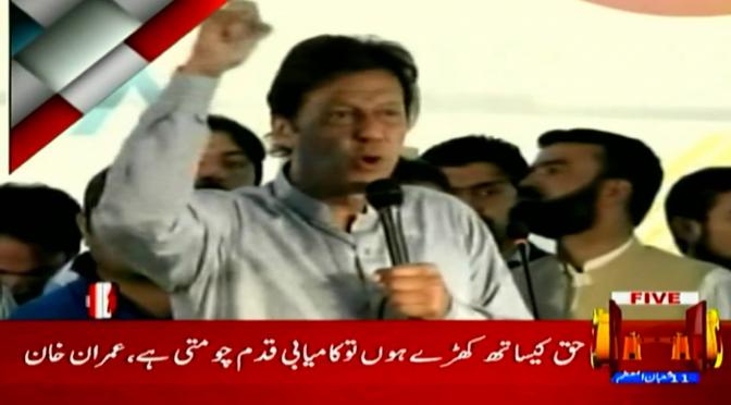 حق کیساتھ کھرے ہوں تو کامیابی قدم چومتی ہے، عمران خان