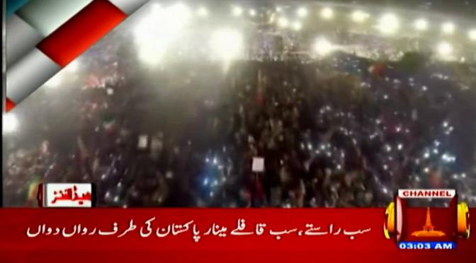 سب راستے ، سب قافلے مینار پاکستان کی طرف رواں دواں