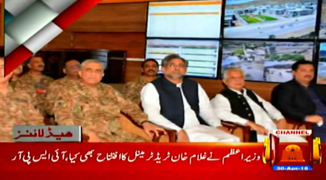 وزیراعظم نے غلام خان ٹریڈٹرمینل کا افتتاح بھی کیا ، آئی ایس پی آر