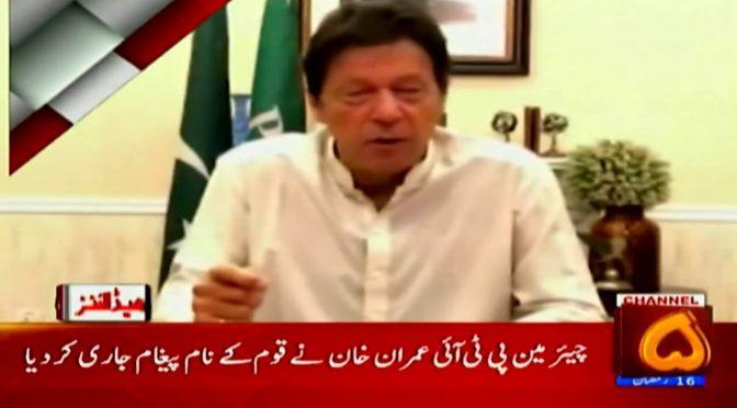 چیئر مین پی ٹی آئی عمران خان نے قوم کے نام پیغام جاری کر دیا