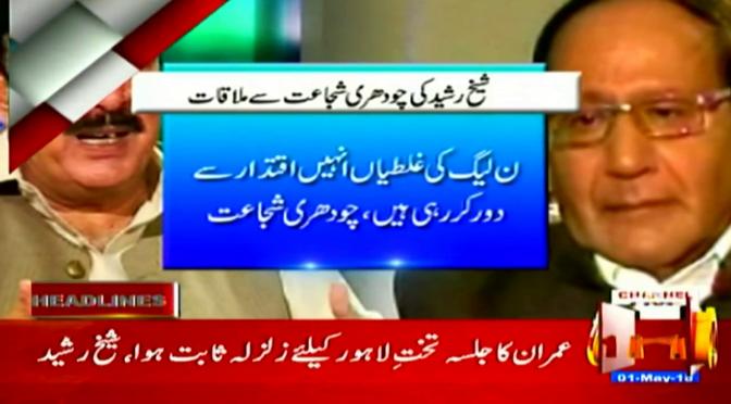 عمران کا جلسہ تخت لاہور کیلئے زالزلہ ثابت ہوا، شیخ رشید