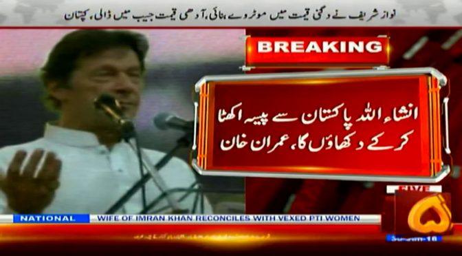 انشااللہ پاکستان سے پیسہ اکھٹا کر کے دکھاﺅں گا،عمران خان
