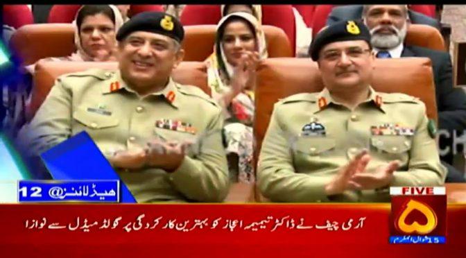 Channel Five  Pakistan   Headlines  12pm 30 june 2018