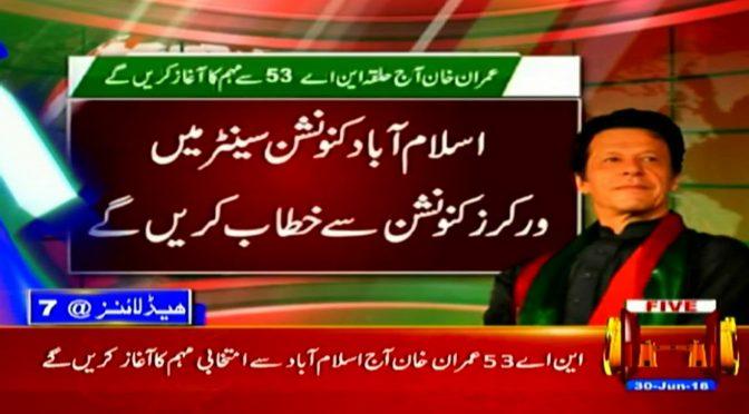 Channel Five Pakistan Headlines 7 PM 30 June 2018